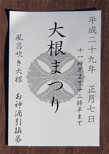 待乳山聖天-引換券
