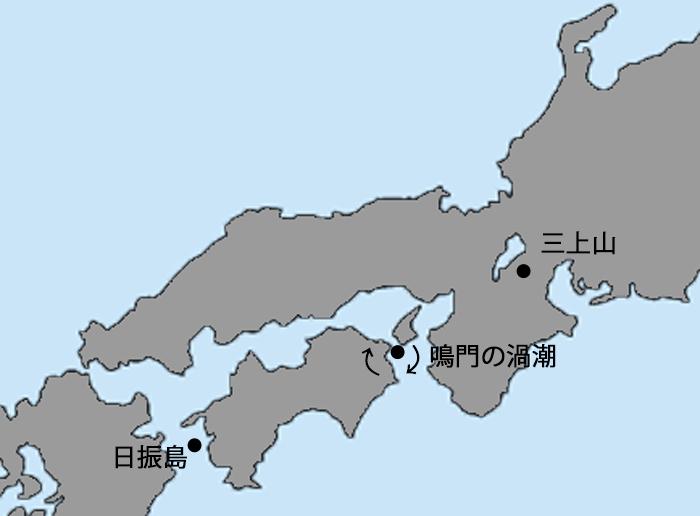 日振島 三上山 鳴門の渦潮