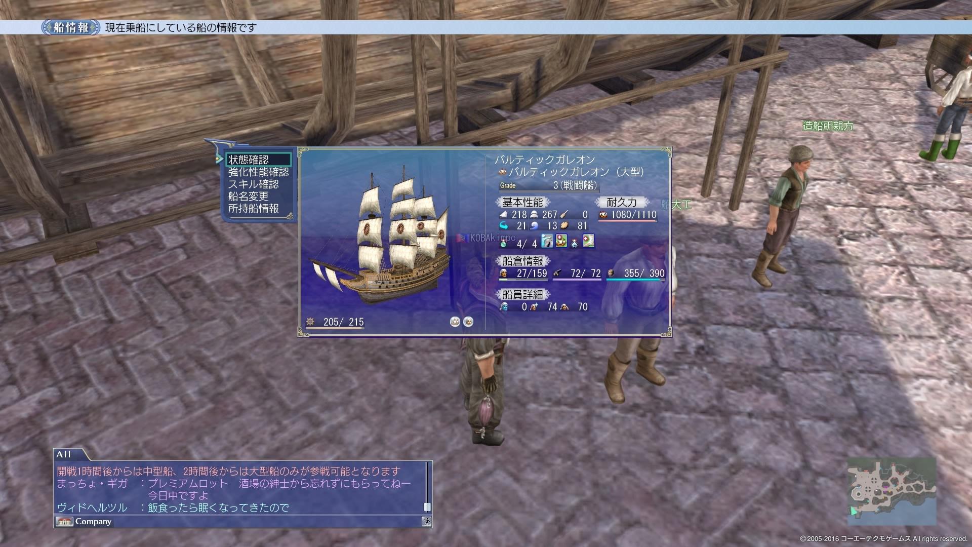 大航海時代 Online_1