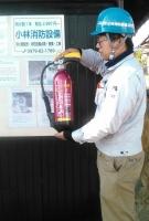 小林消防設備 樹脂製消火器 カルミエ 初田製作所製