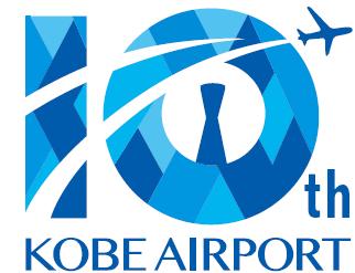 20150215神戸空港10周年ロゴ