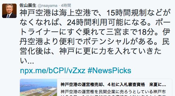 20161221スカイマーク佐山氏ツイッター
