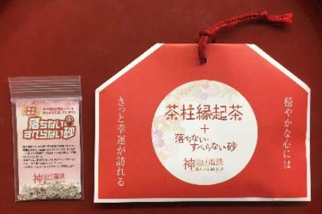 20161230神戸電鉄すべらない砂とお茶