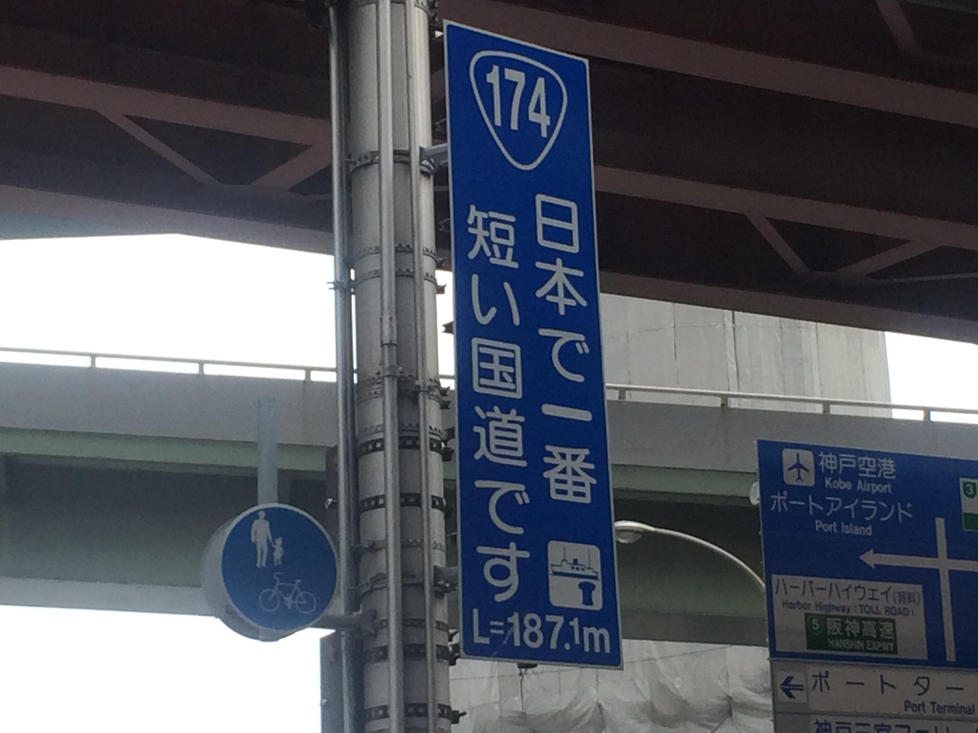 20170101日本一短い国道の標識
