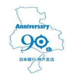 20170111日銀神戸支店90周年ロゴ