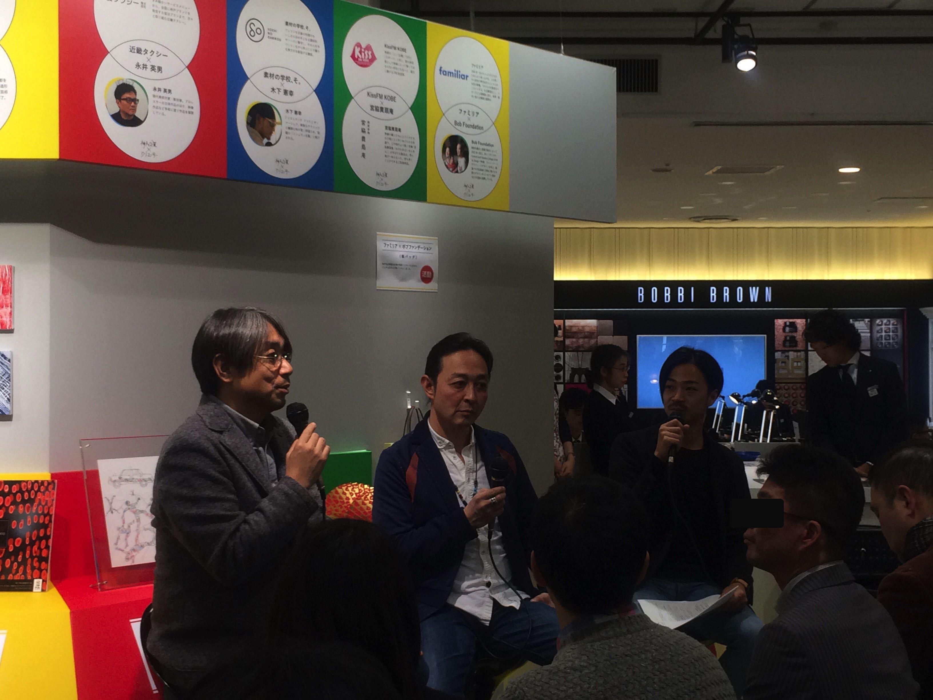 20170128神戸別品博覧会東京トークショー