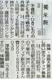 20170111神戸新聞:「1.17」を忘れない!「希望の灯り」とともに2017 1月14日(土) ・15日(日)案内