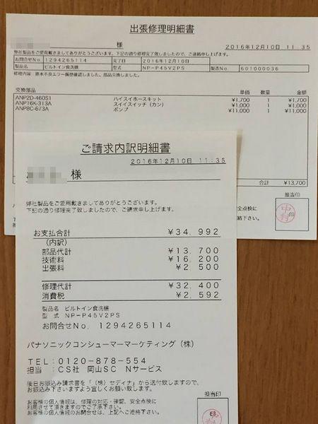 食洗器修理伝票 16.12.21