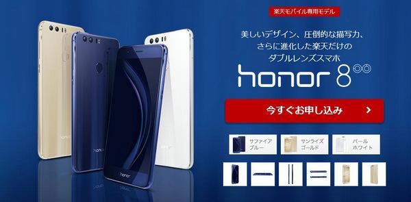 honor8