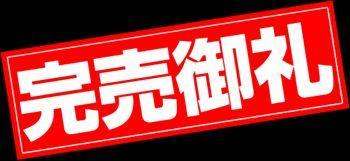 2016・12・22西大井決済2_R