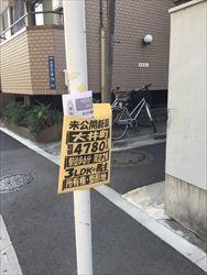 2016・11・13違反広告物3_R