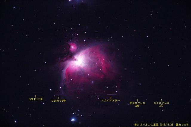 M042_オリオン大星雲_20161126G_IMG_0160