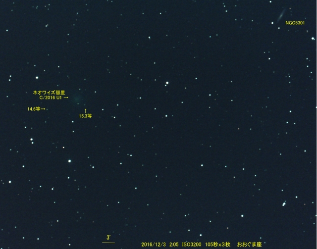 C2016U1_ネオワイズ彗星_20161203G_591593x3