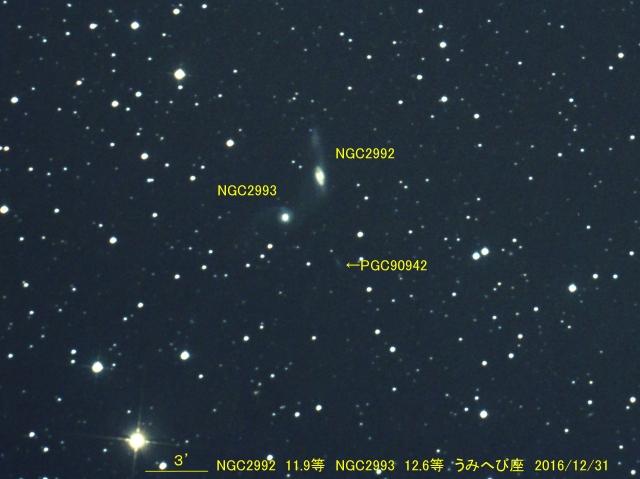 NGC2992_うみへび座_20161231M_25627411