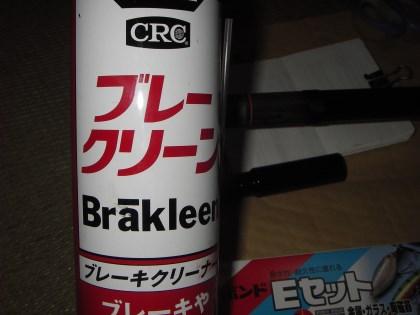 ブレーキクリーナーで脱脂