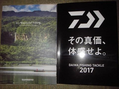 2017年シマノダイワカタログ