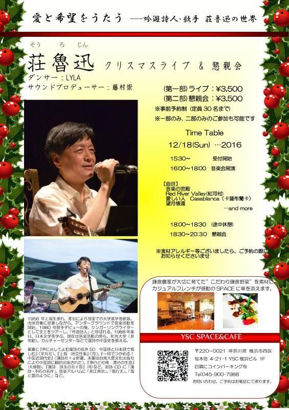 2016/12/18@横浜YSC 荘魯迅コンサート