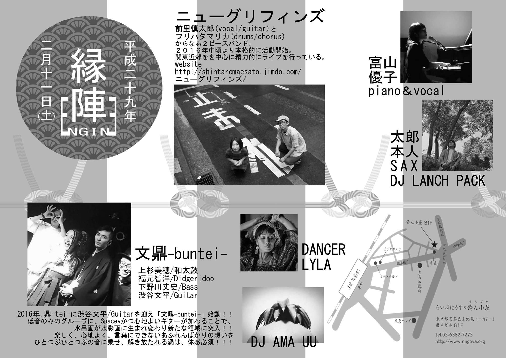 裏 2017/2/11 W結婚記念ライブ