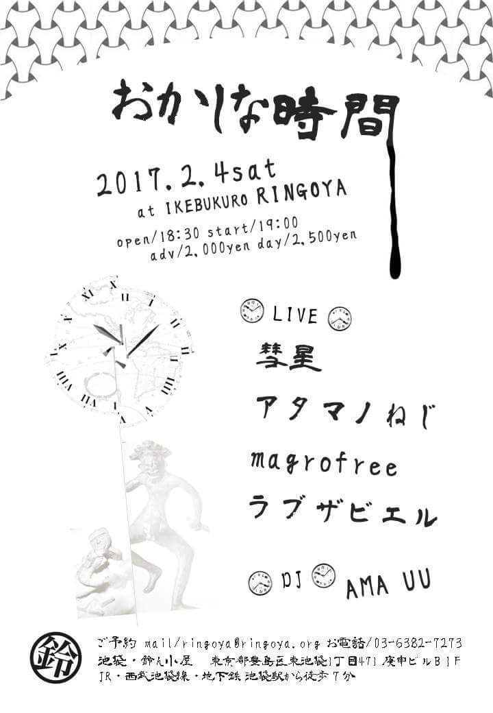 2017/2/4@池袋鈴ん小屋  『おかしな時間』 彗星✕magrofree✕アタマノねじ×ラブザビエル