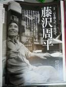 藤沢blog