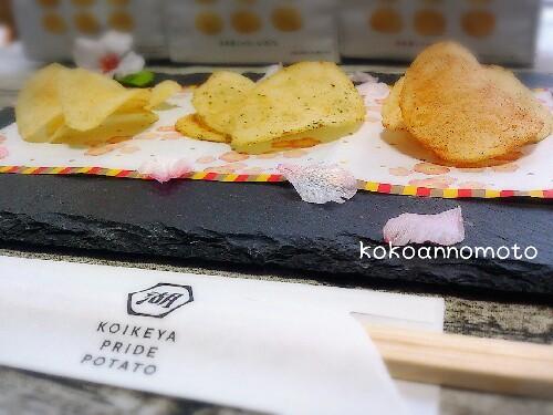 新生 湖池屋のこだわりがつまった「KOIKEYA PRIDE POTATO」!