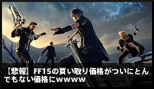 【悲報】FF15の買い取り価格がついに0円にwwww