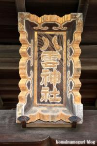 八雲神社(さいたま市西区内野本郷)4