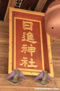 日進神社(さいたま市北区日進町)11