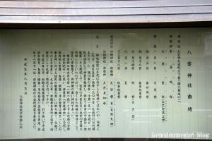 八雲神社(さいたま市大宮区大成町)2