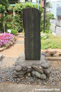新明神社(さいたま市大宮区桜木町)3