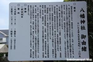 天満宮&八幡神社(さいたま市大宮区大成町)16