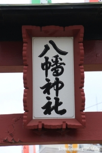 天満宮&八幡神社(さいたま市大宮区大成町)6