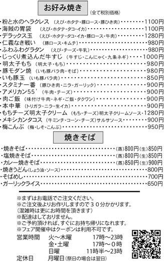 2017takeout_u.jpg