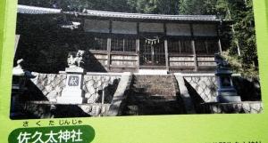 佐久太神社(パンフより)