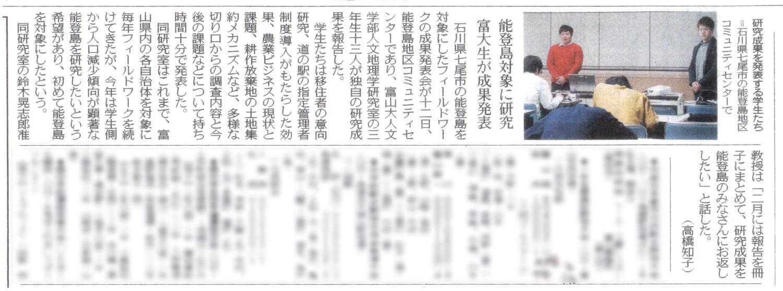 北陸中日新聞記事