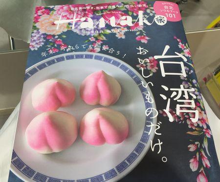 hanako_taiwan_16.jpg