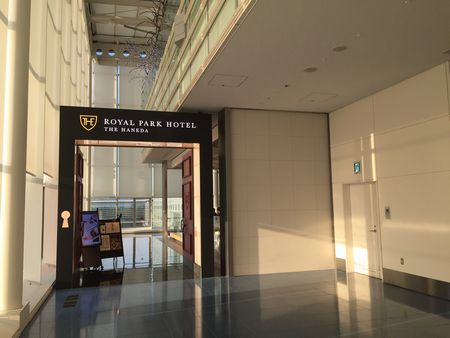 royalpark_haneda_hotel_entrance.jpg