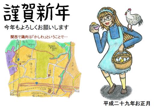 飛田さんと鶏、卵かけご飯の年賀状