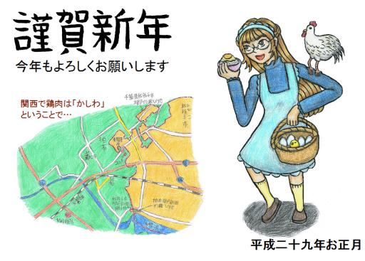 飛田さんと鶏、卵かけご飯(柏市根戸新田飛地)