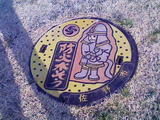 佐野市新市章入り防火貯水槽