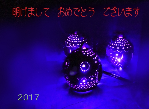 謹賀新年2017-01