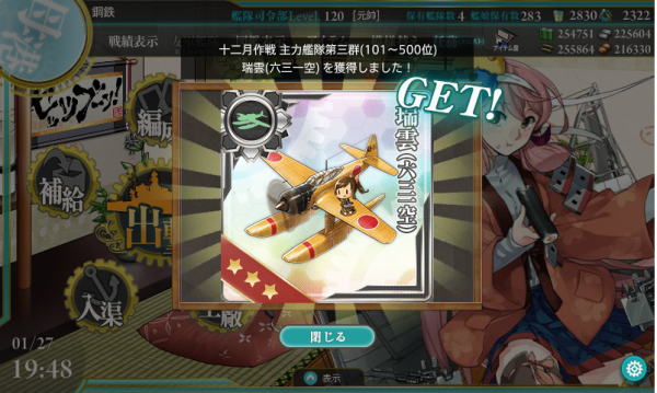 kancolle_20170127-194849170.png