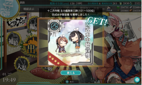kancolle_20170127-194917975.png