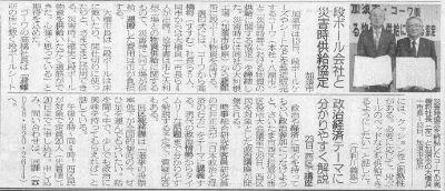 saitama_news20170117_400.jpg