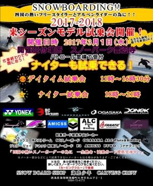 2017-2018試乗会SNSブログ用