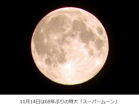 20161112 68年振りのスーパームーン