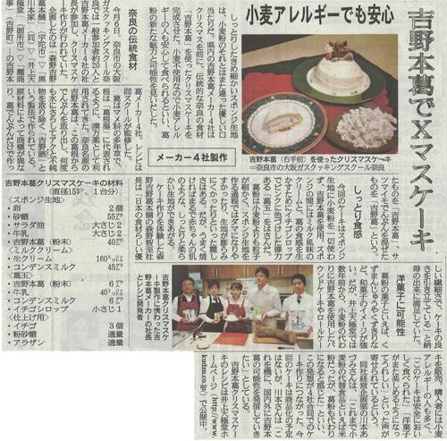 吉野葛でクリスマスケーキ産経新聞