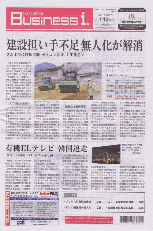 20170112産経ビジネスI表紙