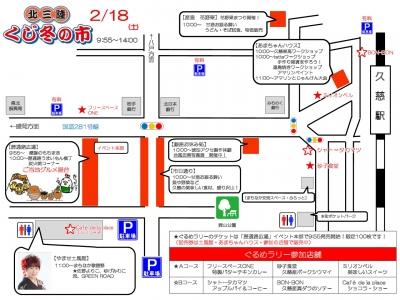 くじ冬の市2月18日地図