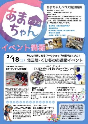 あまちゃんハウスイベント情報-001